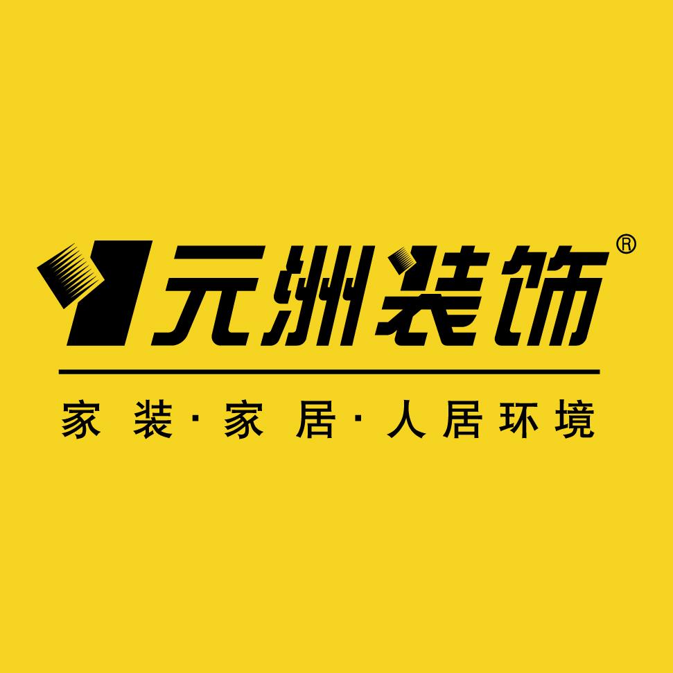 元洲装饰集团(沈阳公司)