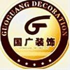 福州国广装饰设计工程有限公司