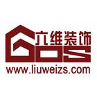 广州六维装饰设计有限公司