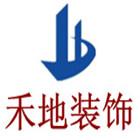 南京禾地建筑装饰工程有限公司