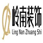 武汉市岭南装饰设计工程有限公司