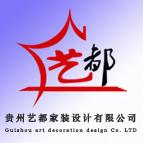 贵州艺都家装设计有限公司
