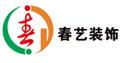 上海春艺装潢有限公司泰州分公司