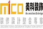 广州美科装饰设计有限公司