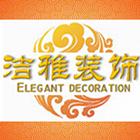 南京洁雅装饰工程有限公司