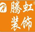天津腾虹装饰设计有限公司