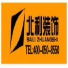 北京北利祥和装饰工程有限公司