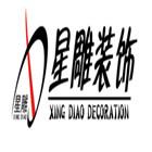 莆田星雕装饰设计工程有限公司