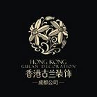 香港古兰装饰有限公司(成都分公司)