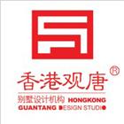 香港观唐济南别墅设计机构