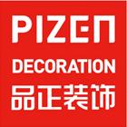 品正环艺建筑装饰工程有限公司
