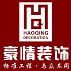 杭州市豪情装饰有限公司
