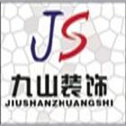 扬州九山装饰公司