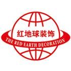 徐州红地球建筑装饰工程有限公司
