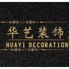 温州华艺装饰设计工程有限公司