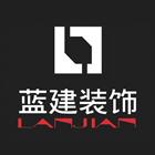 温州市蓝建装饰设计工程有限公司