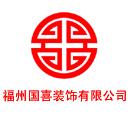 福州国喜装饰工程有限公司