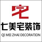 宁波七美宅装饰工程有限公司