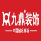 浙江九鼎装饰株洲分公司