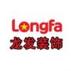 上海龙发建筑装饰工程有限公司