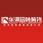 廈門華潯品味裝飾設計工程有限公司
