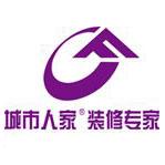 天津城市人家装饰工程有限公司