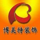 北京博美特装饰公司