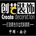 广西南宁创艺装饰工程有限公司