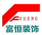 广州富恒装饰设计工程公司