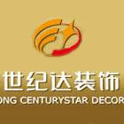广东世纪达装饰工程有限公司