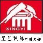 星艺装饰集团广州总部