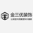 北京金三优百合装饰有限责任公司保定分公司