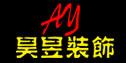 唐山昊昱装饰设计有限公司
