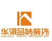 华浔品味装饰设计工程有限公司