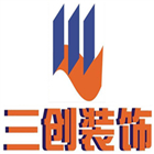 济宁三创建筑装修施工队