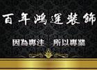 泰安市百年鸿运装饰有限公司
