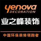 吉林市业之峰建筑装饰工程有限公司