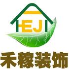 上海禾稼装饰设计工程有限公司