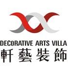 中山市轩艺装饰设计工程公司