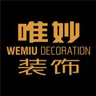 广州市唯妙装饰设计有限公司
