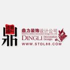 广东汕头市鼎力装饰设计有限公司