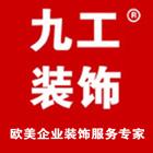 江苏九工装饰工程有限公司