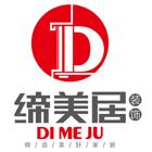 贵州缔美居装饰工程有限公司