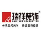 北京瑞祥佳艺建筑装饰工程