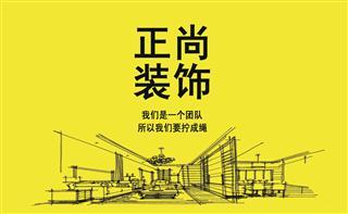 西安正尚装饰装修工程有限公司咸阳分公司