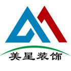 广州市美星设计装饰有限公司金华分公司