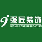 广州强匠装饰设计工程有限公司