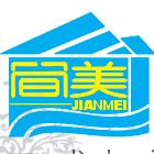 芜湖简美装饰有限公司