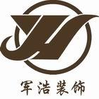 上海军浩建筑装饰设计有限公司