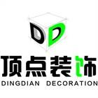 南京顶点装饰有限公司